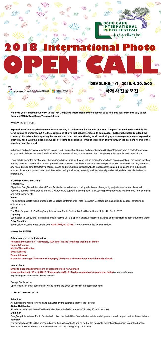 DongGang International Photo Festival 2018 OPENCALL | Art in